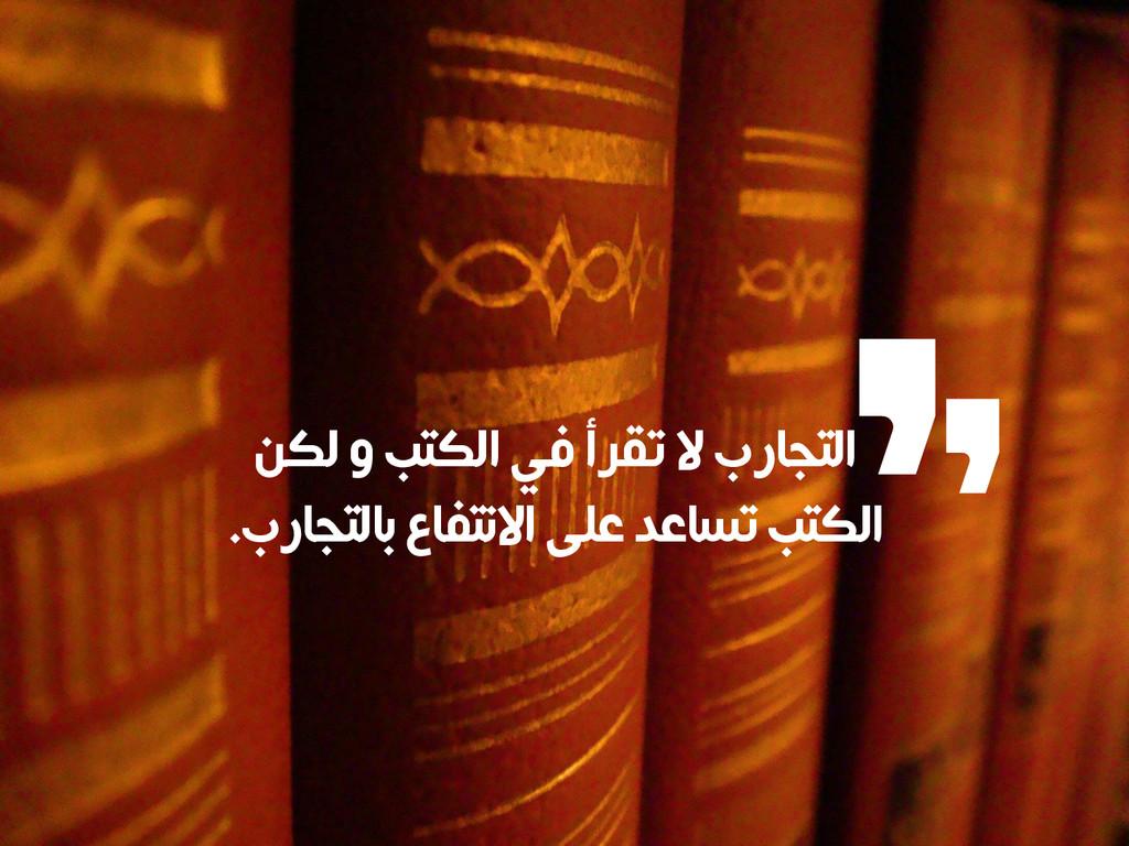 ٍكن ٔ ةتكنا يف أسقت ال بزاجتنا بزاجتنات عافتَال...