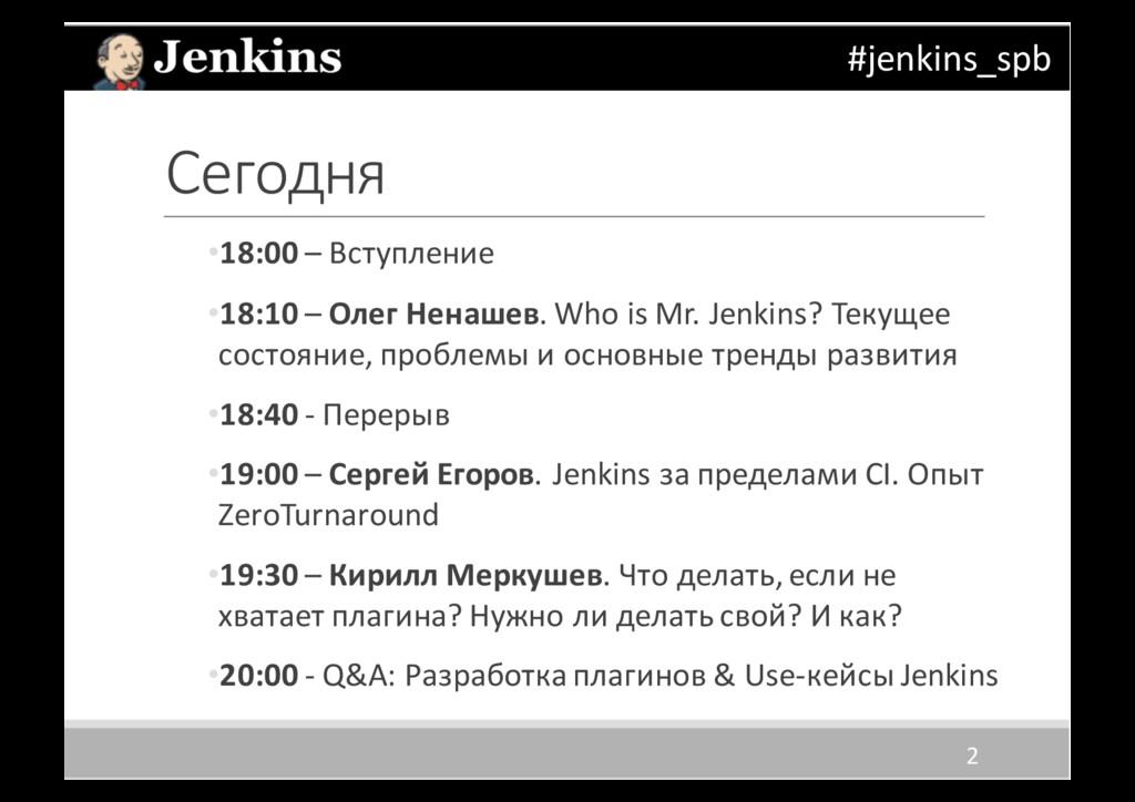 Сегодня •18:00 – Вступление •18:10 – Олег Не...