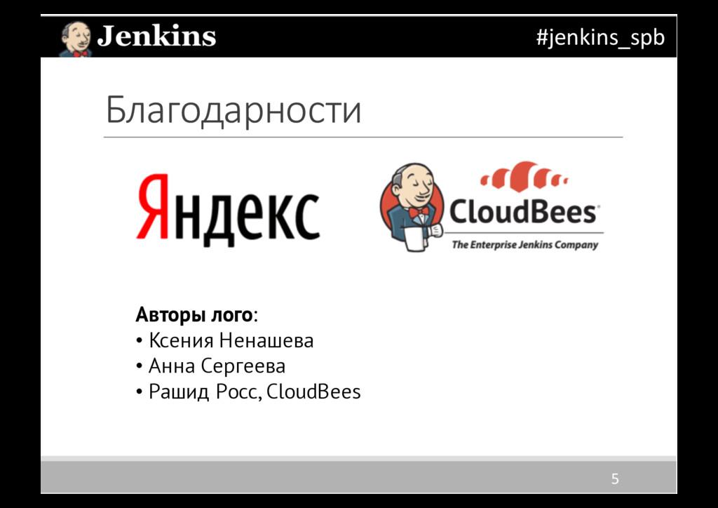 Благодарности 5 Авторы лого: • Ксения Ненашева ...