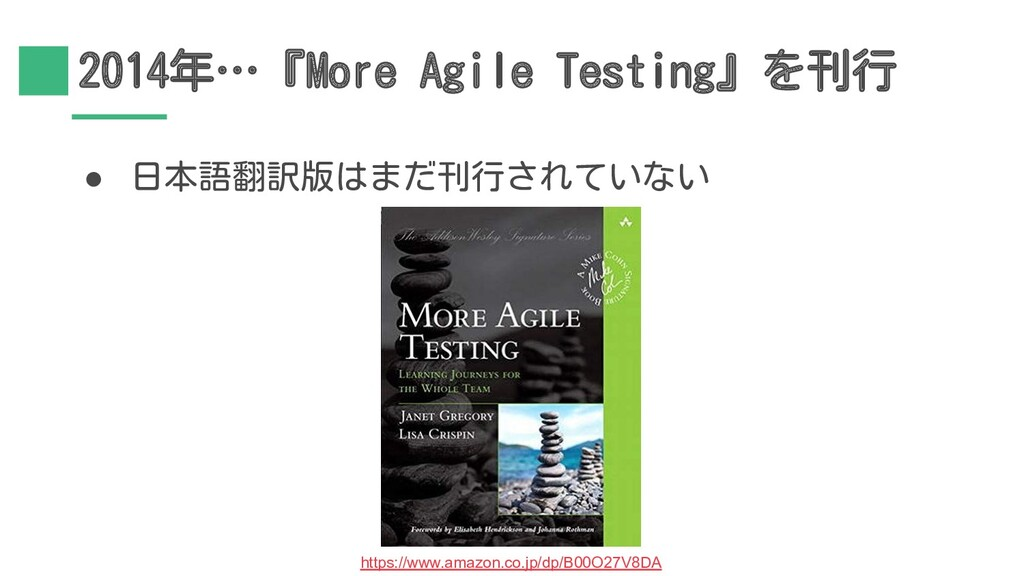 2014年…『More Agile Testing』を刊行 ● 日本語翻訳版はまだ刊行されてい...