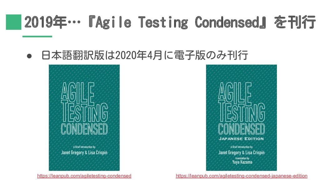 2019年…『Agile Testing Condensed』を刊行 ● 日本語翻訳版は202...