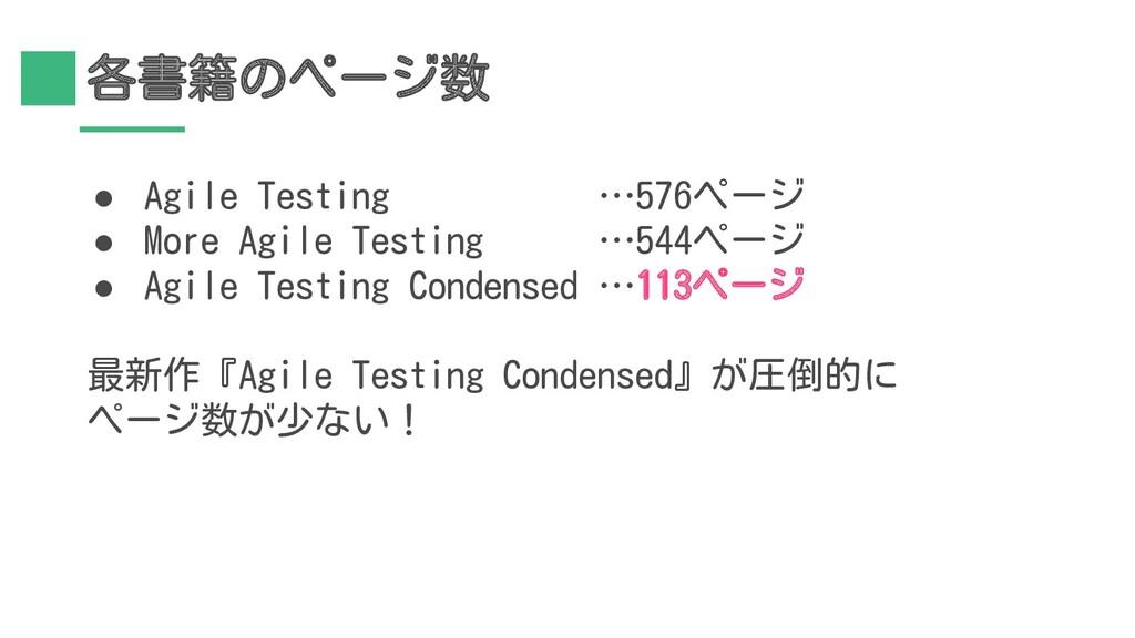 各書籍のページ数 ● Agile Testing …576ページ ● More Agile T...