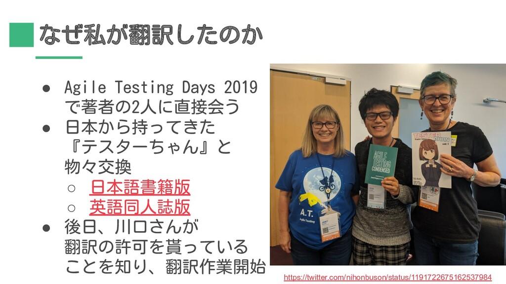 なぜ私が翻訳したのか ● Agile Testing Days 2019 で著者の2人に直接会...