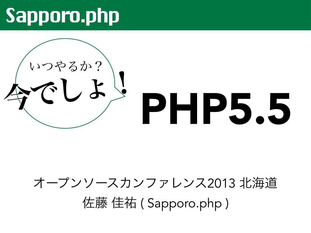 Sapporo.php PHP5.5 ͍ͭΔ͔ʁ ࠓͰ͠ΐʂ ΦʔϓϯιʔεΧϯϑΝϨϯε2...