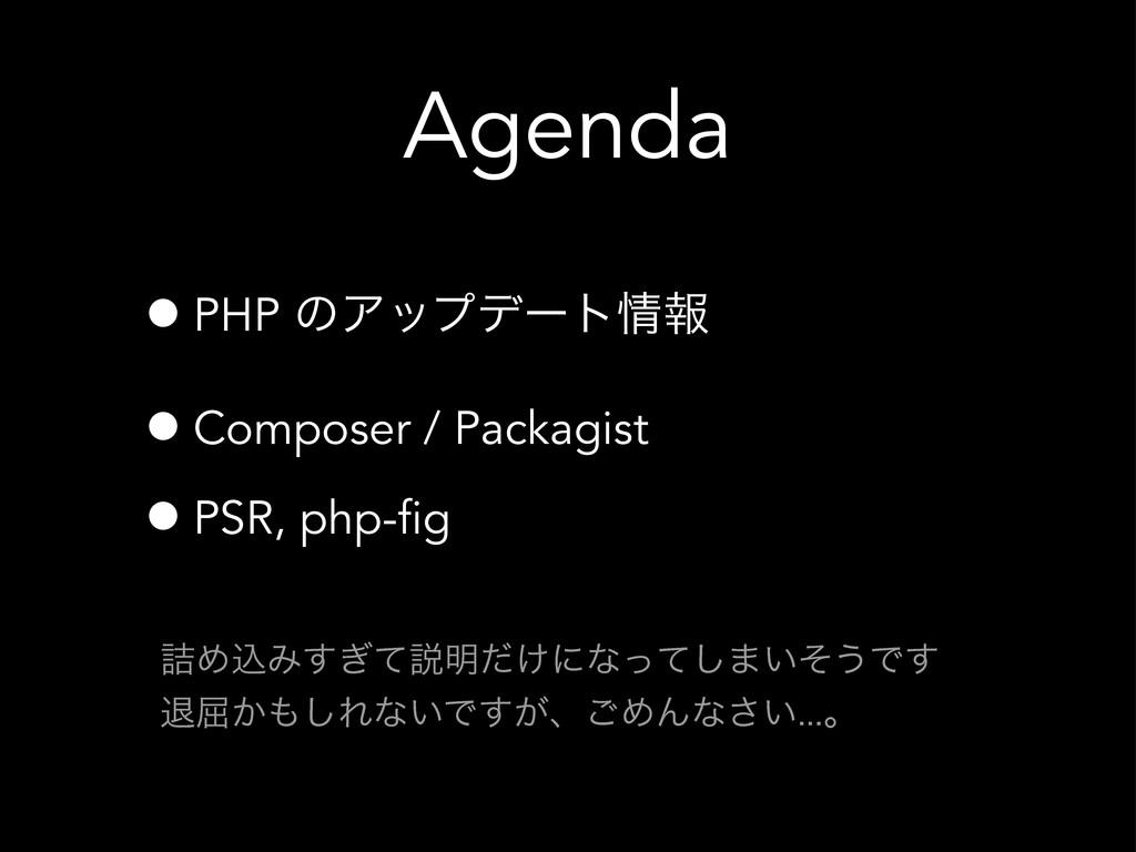 Agenda •PHP ͷΞοϓσʔτใ •Composer / Packagist •PS...