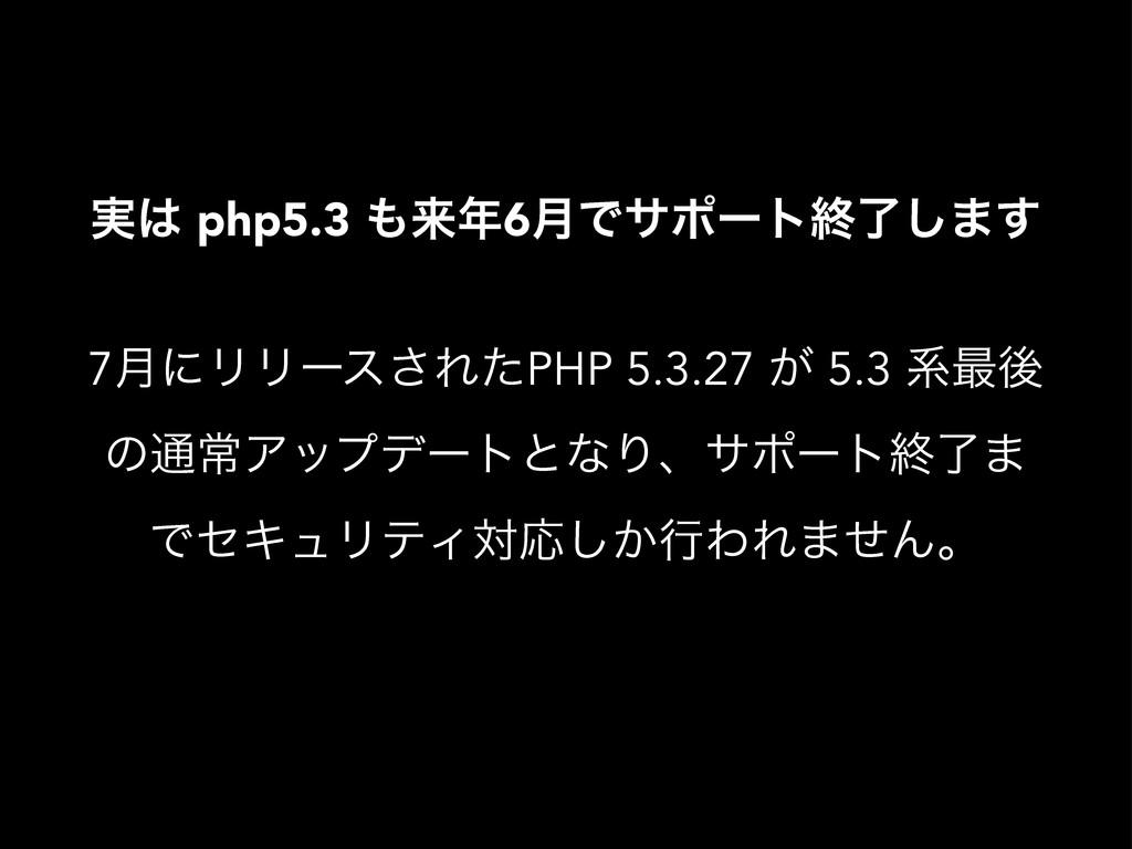 ࣮ php5.3 དྷ6݄Ͱαϙʔτऴྃ͠·͢ 7݄ʹϦϦʔε͞ΕͨPHP 5.3.27 ...