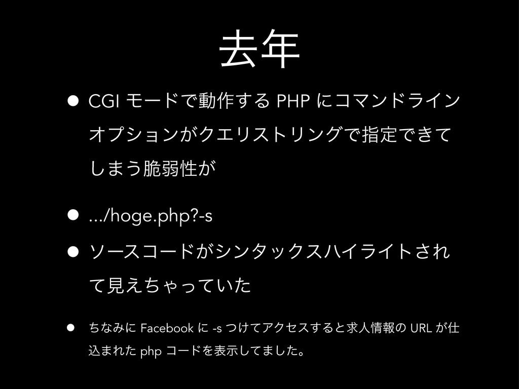 ڈ • CGI ϞʔυͰಈ࡞͢Δ PHP ʹίϚϯυϥΠϯ Φϓγϣϯ͕ΫΤϦετϦϯάͰࢦ...