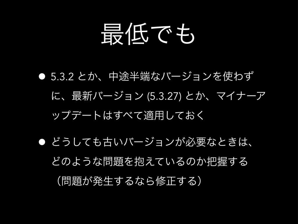 ࠷Ͱ • 5.3.2 ͱ͔ɺத్ͳόʔδϣϯΛΘͣ ʹɺ࠷৽όʔδϣϯ (5.3.2...