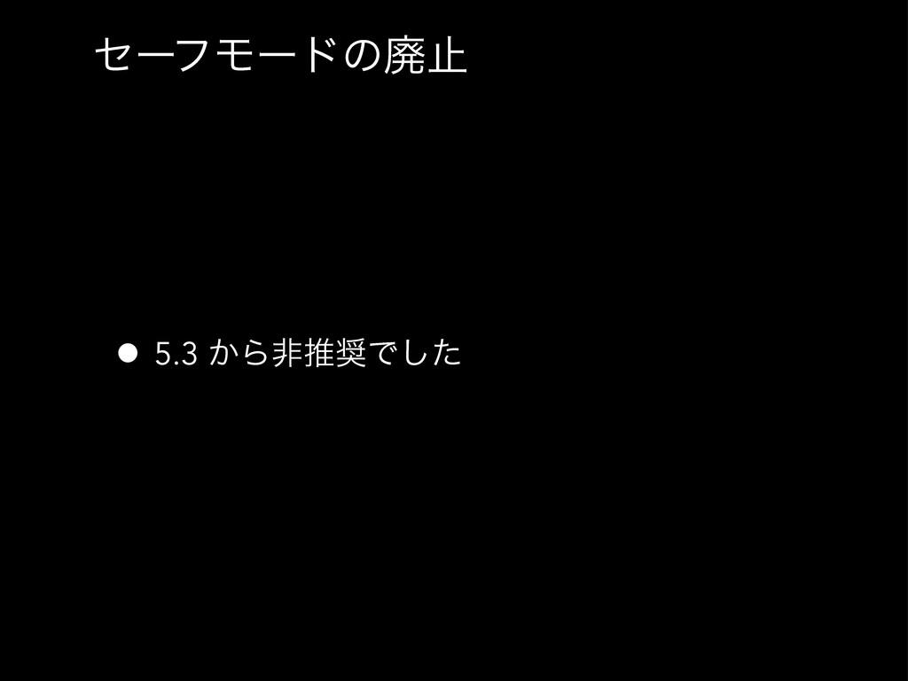 ηʔϑϞʔυͷഇࢭ • 5.3 ͔ΒඇਪͰͨ͠