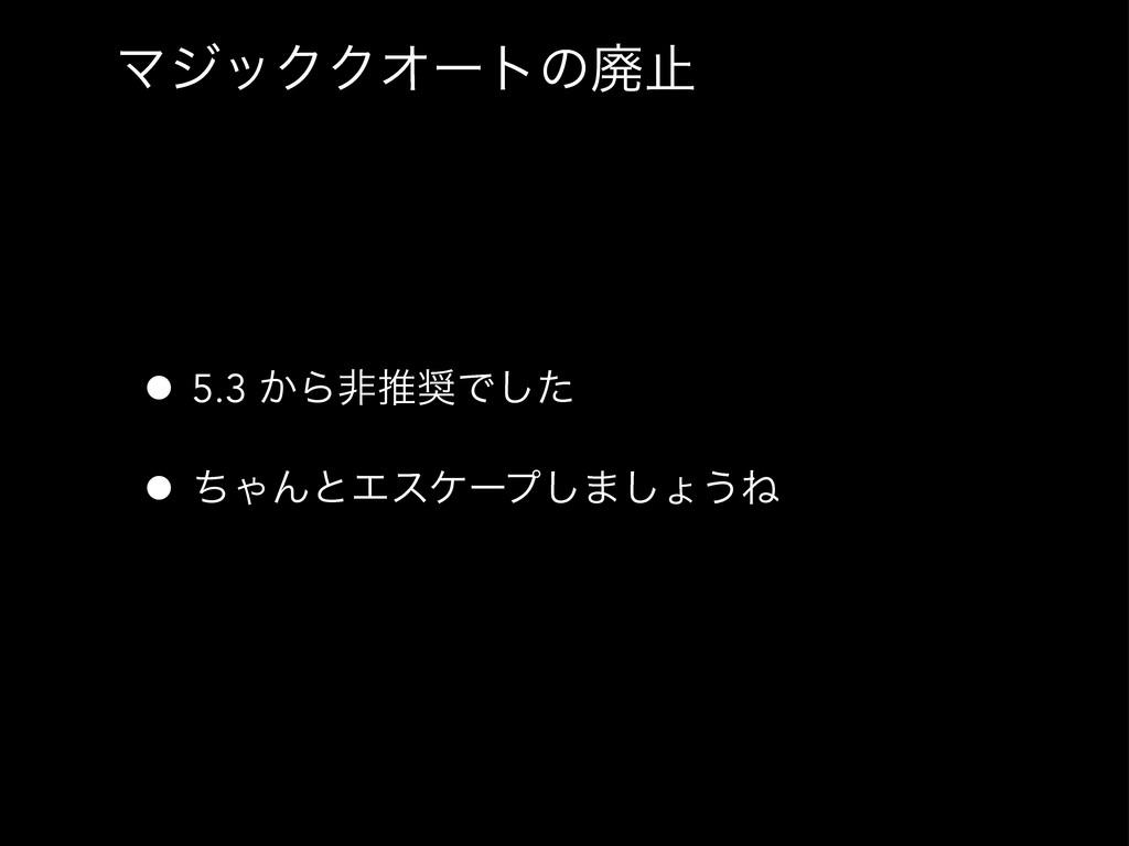 ϚδοΫΫΦʔτͷഇࢭ • 5.3 ͔ΒඇਪͰͨ͠ • ͪΌΜͱΤεέʔϓ͠·͠ΐ͏Ͷ