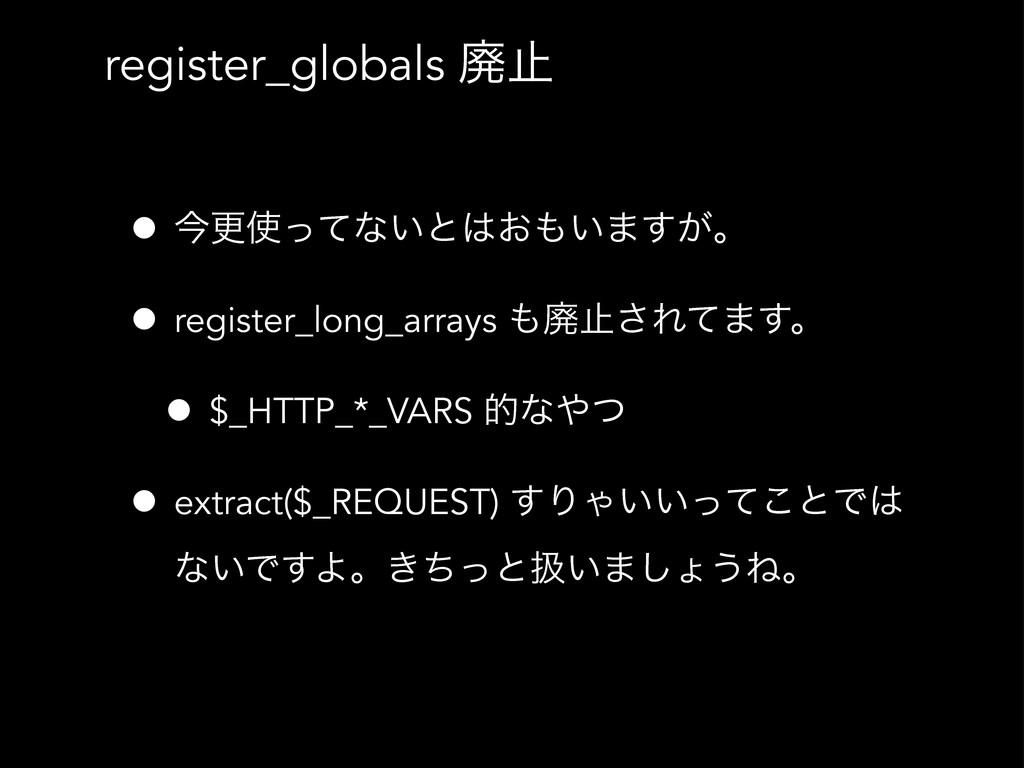 register_globals ഇࢭ • ࠓߋͬͯͳ͍ͱ͓͍·͕͢ɻ • regist...