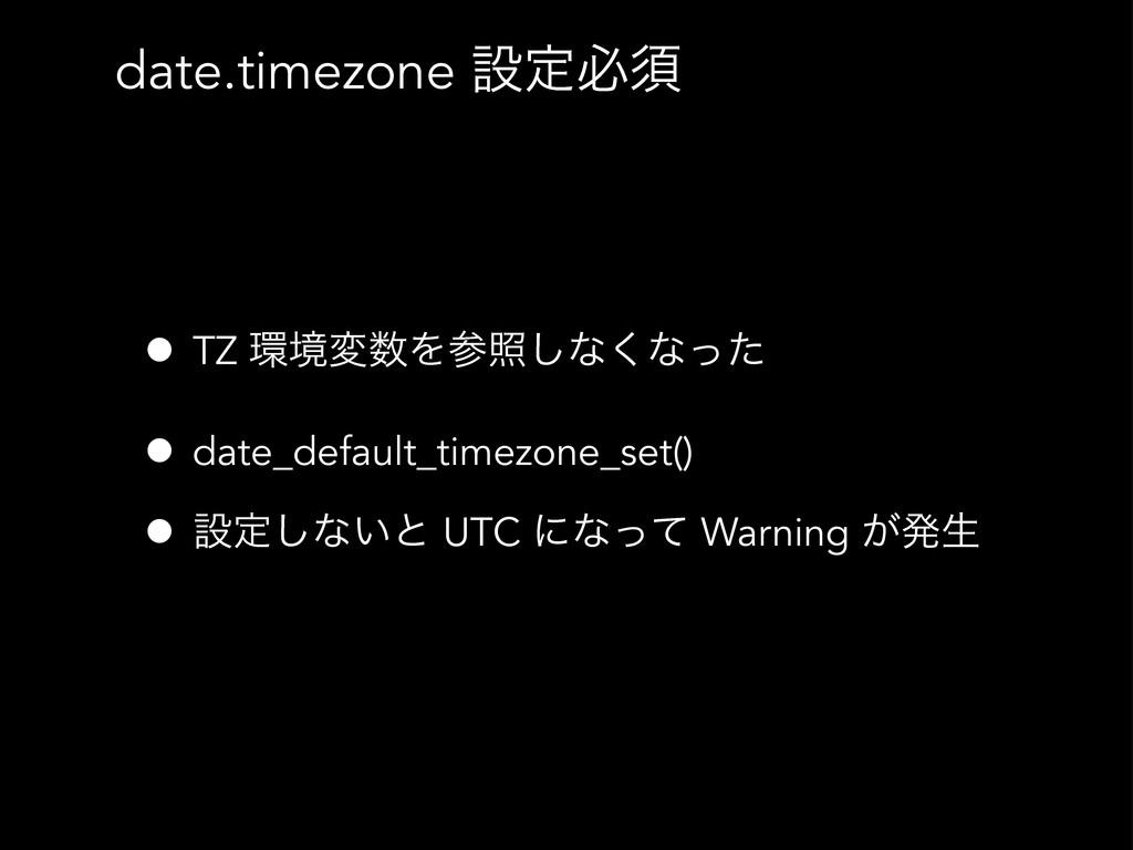 date.timezone ઃఆඞਢ • TZ ڥมΛর͠ͳ͘ͳͬͨ • date_de...