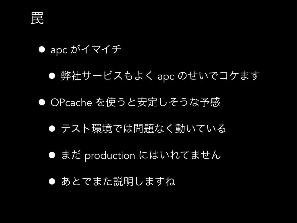 ᠘ • apc ͕ΠϚΠν • ฐࣾαʔϏεΑ͘ apc ͷ͍ͤͰίέ·͢ • OPcach...