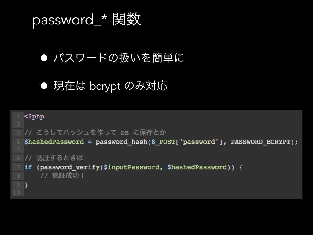 password_* ؔ • ύεϫʔυͷѻ͍Λ؆୯ʹ • ݱࡏ bcrypt ͷΈରԠ