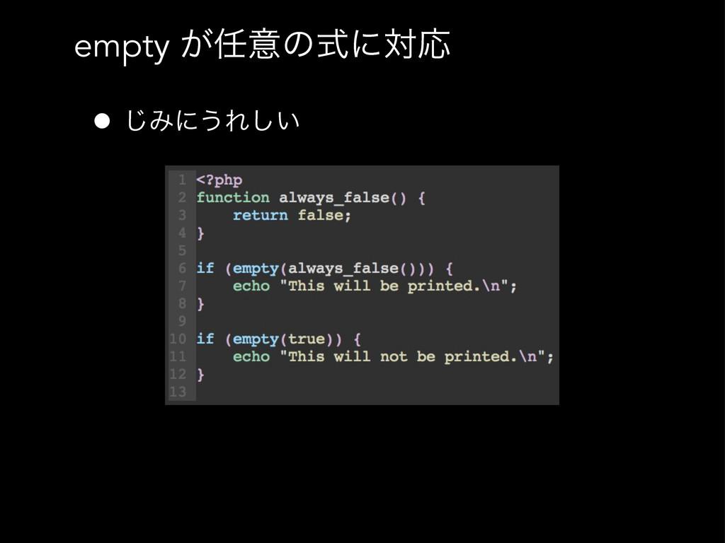 empty ͕ҙͷࣜʹରԠ • ͡Έʹ͏Ε͍͠