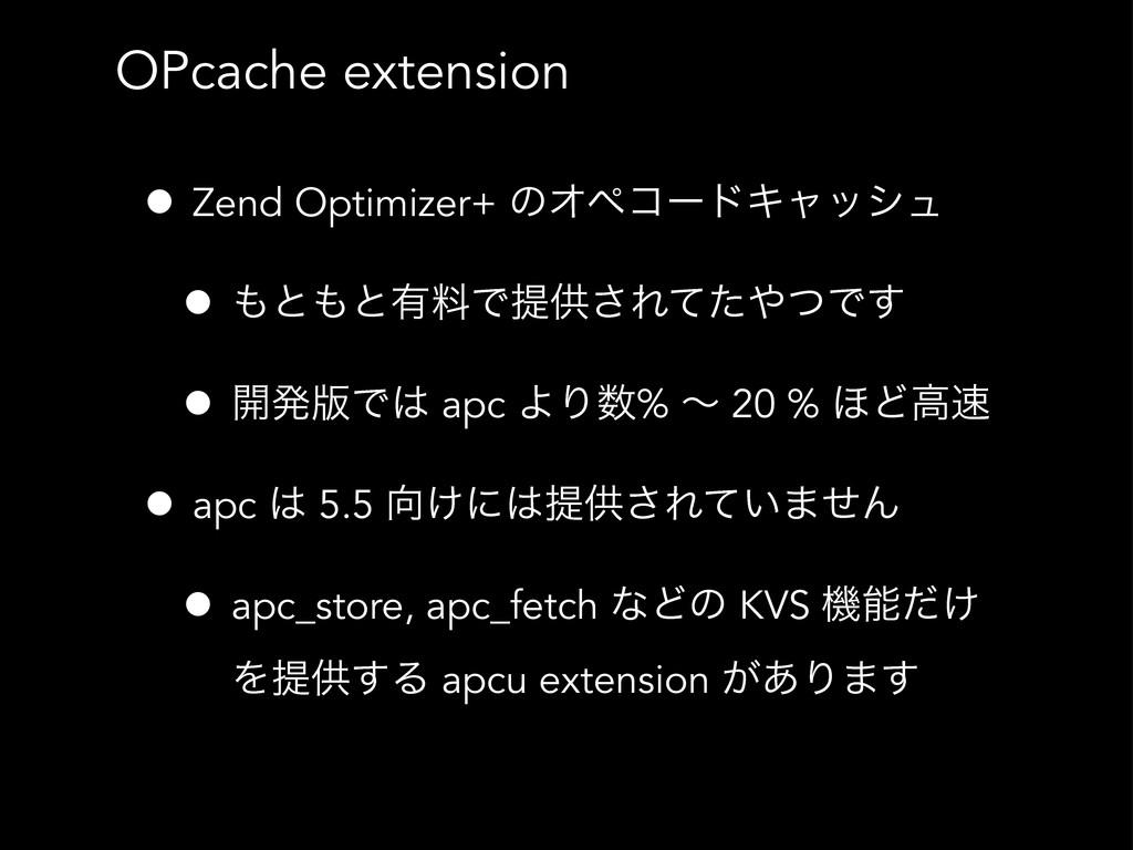 OPcache extension • Zend Optimizer+ ͷΦϖίʔυΩϟογϡ...