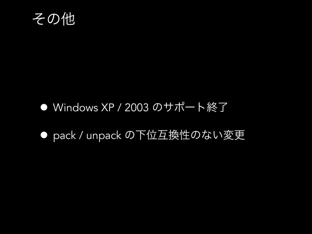 ͦͷଞ • Windows XP / 2003 ͷαϙʔτऴྃ • pack / unpack...