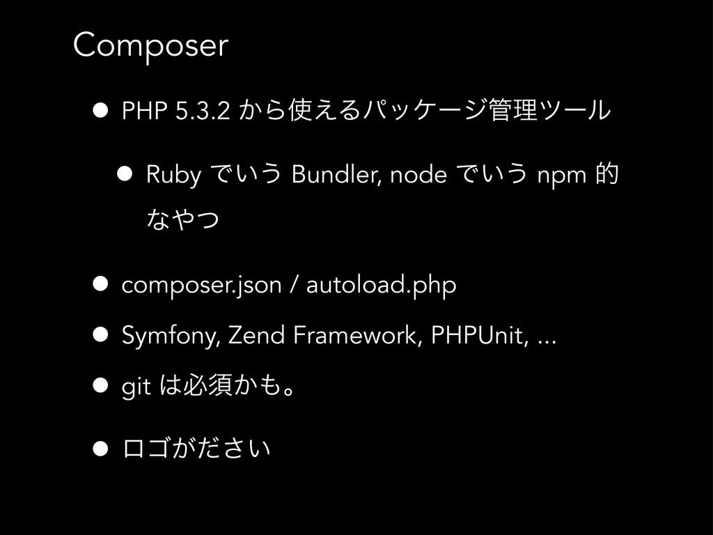 Composer • PHP 5.3.2 ͔Β͑Δύοέʔδཧπʔϧ • Ruby Ͱ͍͏...