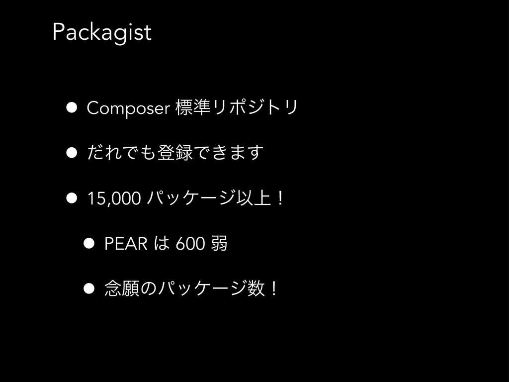 Packagist • Composer ඪ४ϦϙδτϦ • ͩΕͰొͰ͖·͢ • 15,...