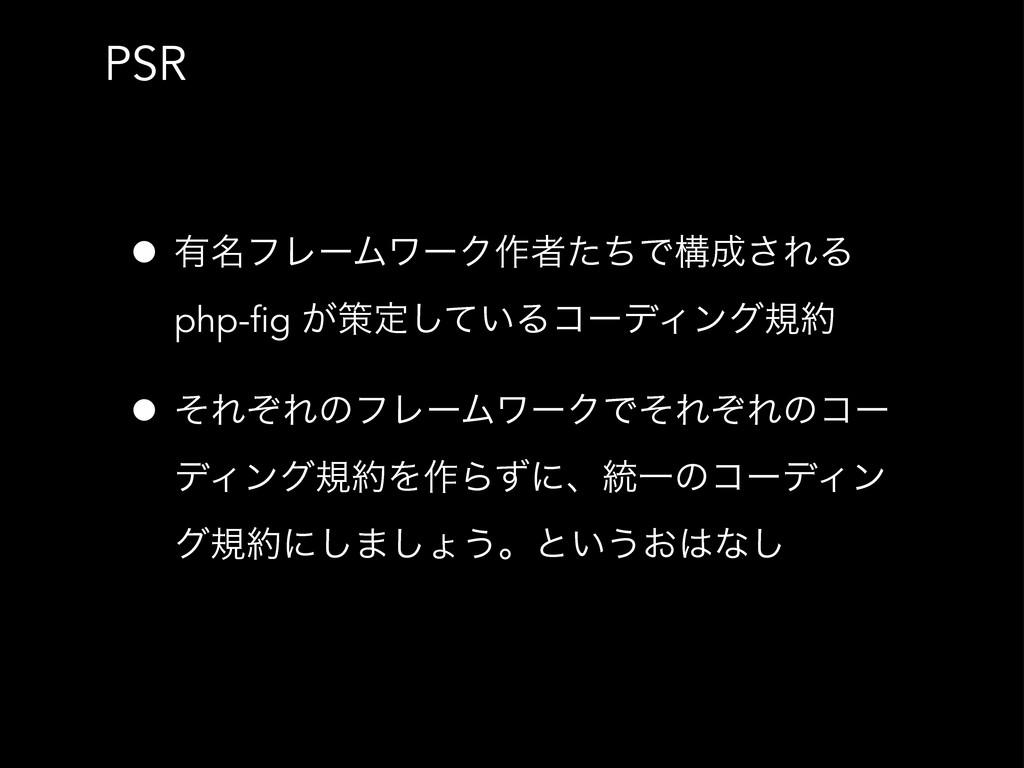 PSR • ༗໊ϑϨʔϜϫʔΫ࡞ऀͨͪͰߏ͞ΕΔ php-fig ͕ࡦఆ͍ͯ͠ΔίʔσΟϯά...