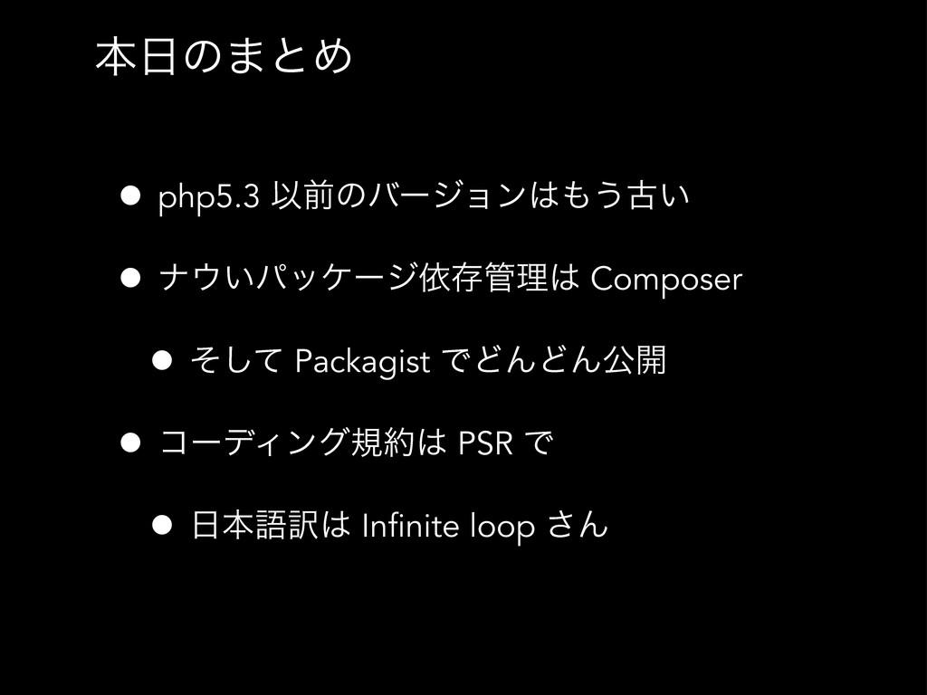 ຊͷ·ͱΊ • php5.3 Ҏલͷόʔδϣϯ͏ݹ͍ • φ͍ύοέʔδґଘཧ C...
