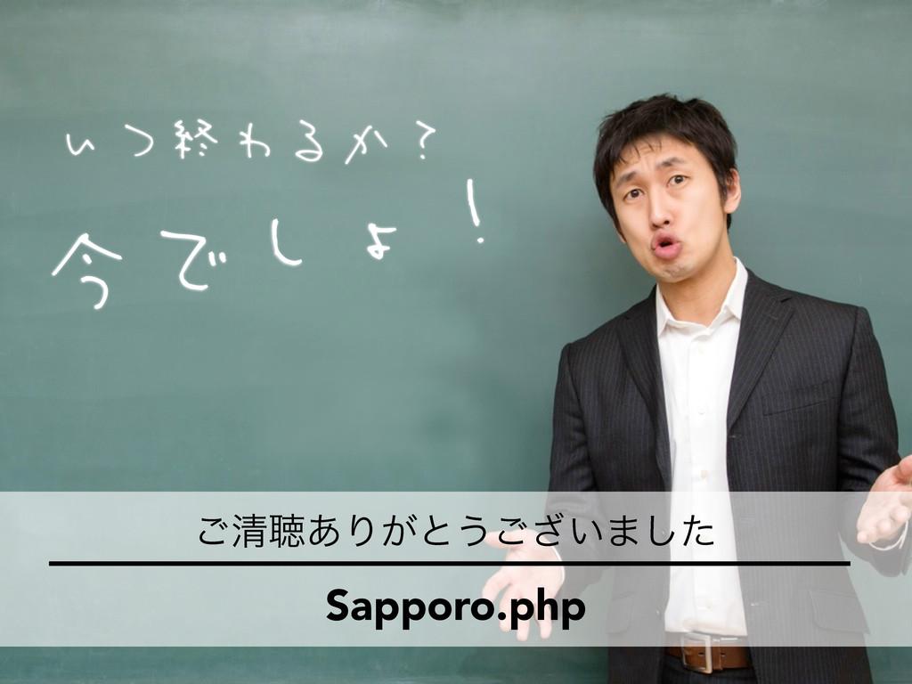 いつ終わるか? 今でしょ! ͝ਗ਼ௌ͋Γ͕ͱ͏͍͟͝·ͨ͠ Sapporo.php