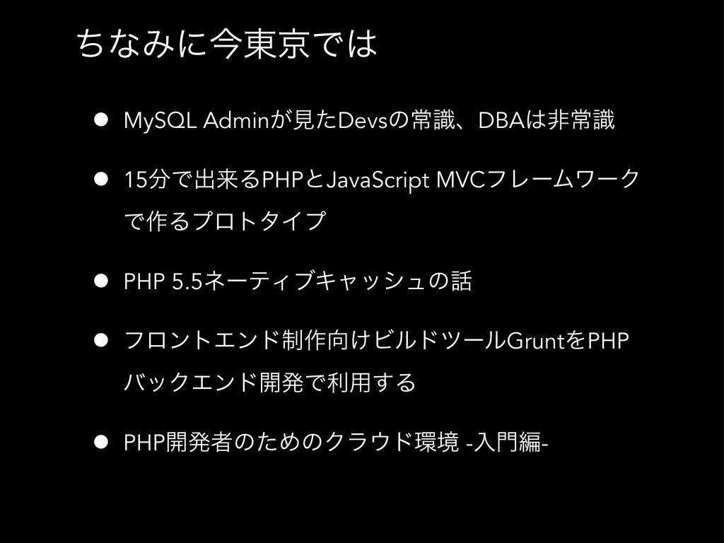 ͪͳΈʹࠓ౦ژͰ • MySQL Admin͕ݟͨDevsͷৗࣝɺDBAඇৗࣝ • 15...
