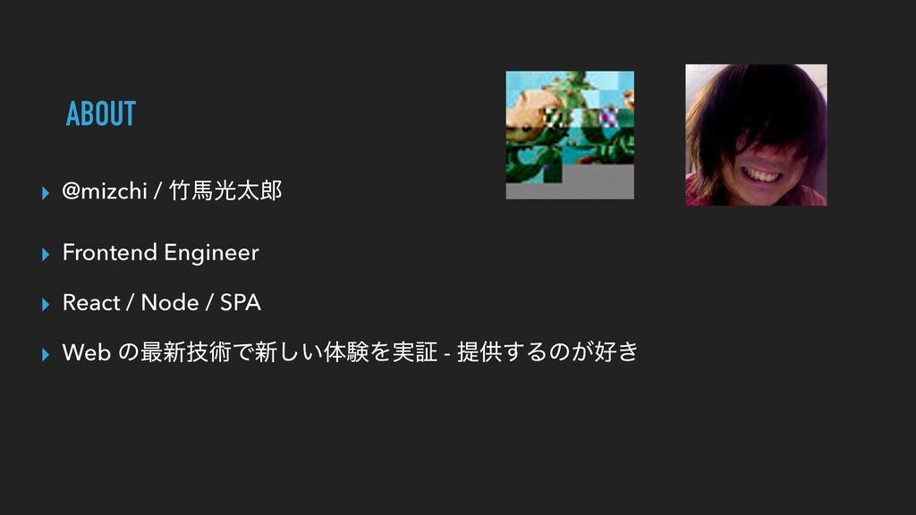 ABOUT ▸ @mizchi / അޫଠ ▸ Frontend Engineer ▸ R...