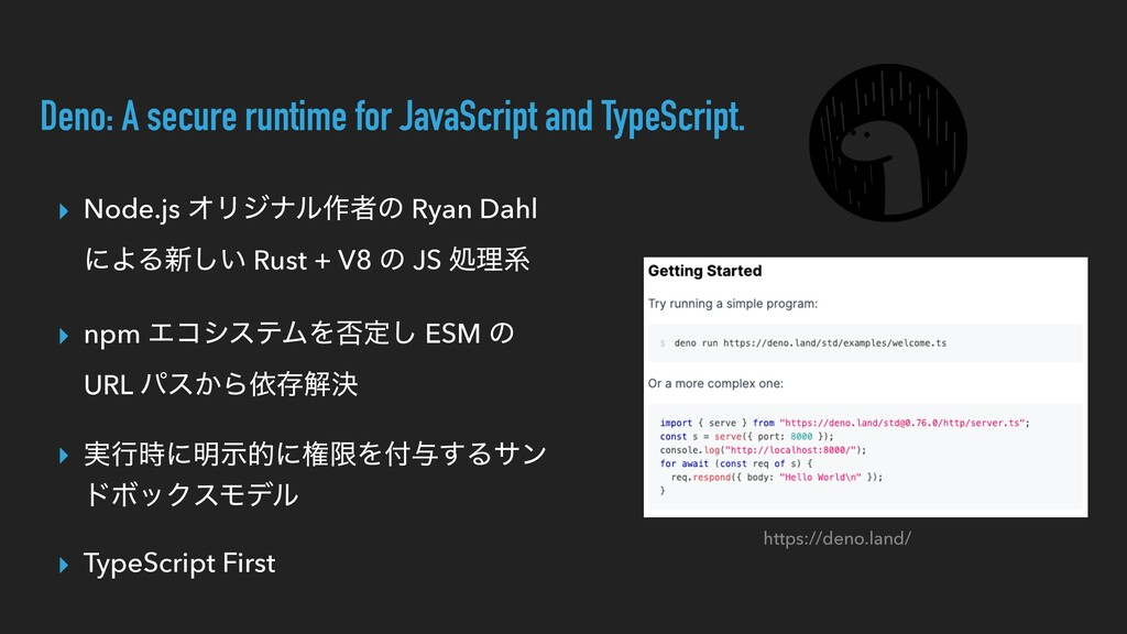 Deno: A secure runtime for JavaScript and TypeS...