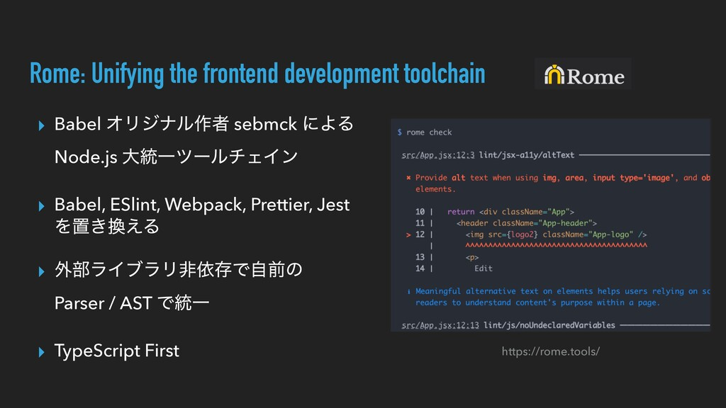 Rome: Unifying the frontend development toolcha...