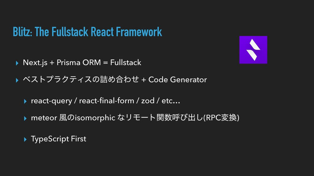 Blitz: The Fullstack React Framework ▸ Next.js ...