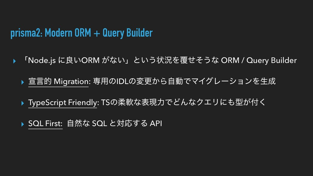 prisma2: Modern ORM + Query Builder ▸ ʮNode.js ...
