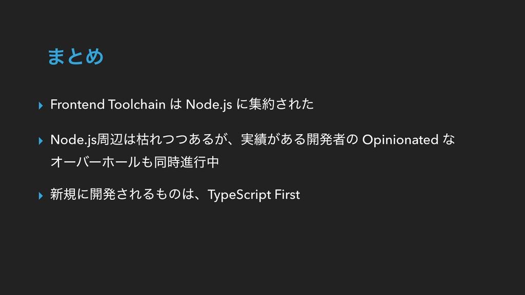 ·ͱΊ ▸ Frontend Toolchain  Node.js ʹू͞Εͨ ▸ Nod...