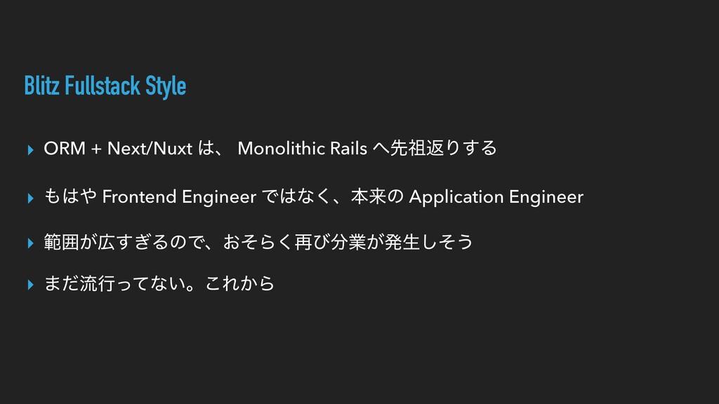 Blitz Fullstack Style ▸ ORM + Next/Nuxt ɺ Mono...