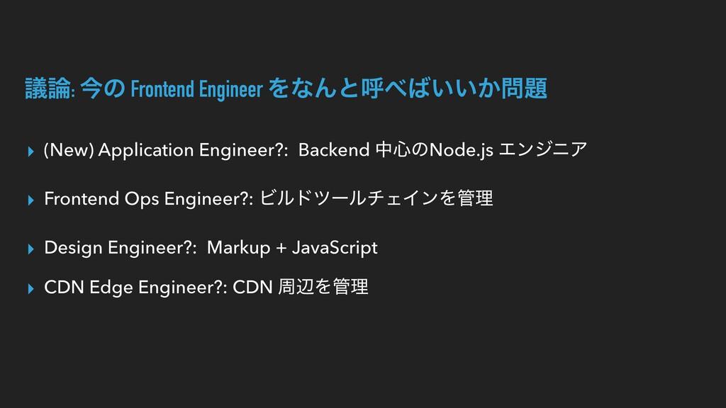 ٞ: ࠓͷ Frontend Engineer ΛͳΜͱݺ͍͍͔ ▸ (New) A...