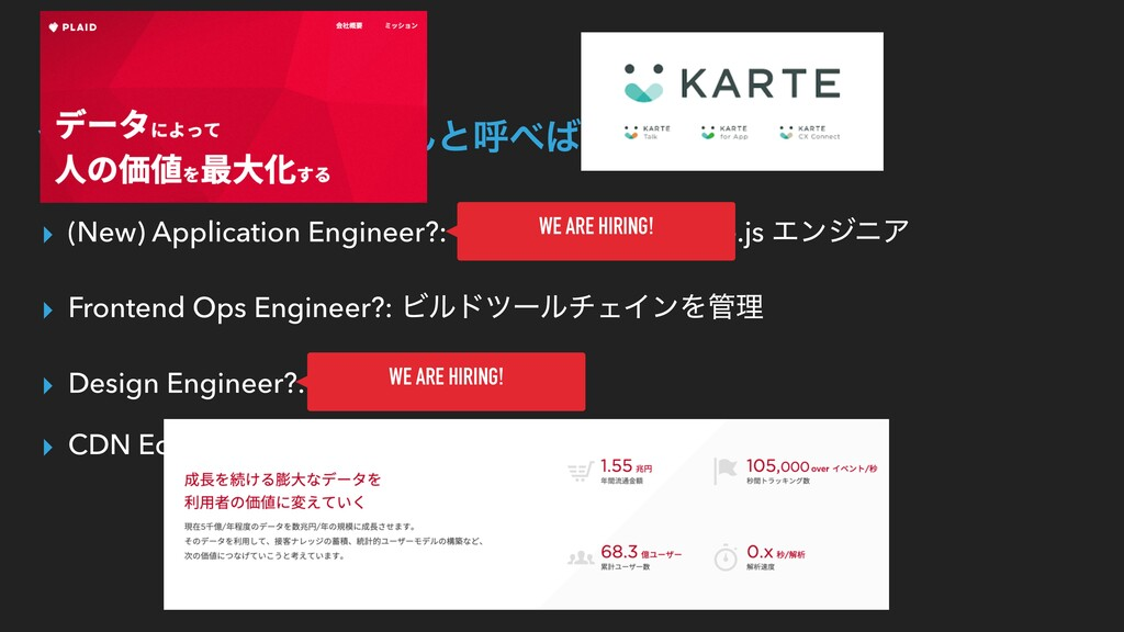 ࠓͷ Frontend Engineer ΛͳΜͱݺ͍͍͔ ▸ (New) Appli...