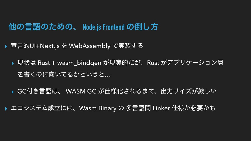 ଞͷݴޠͷͨΊͷɺ Node.js Frontend ͷ͠ํ ▸ એݴతUI+Next.js...