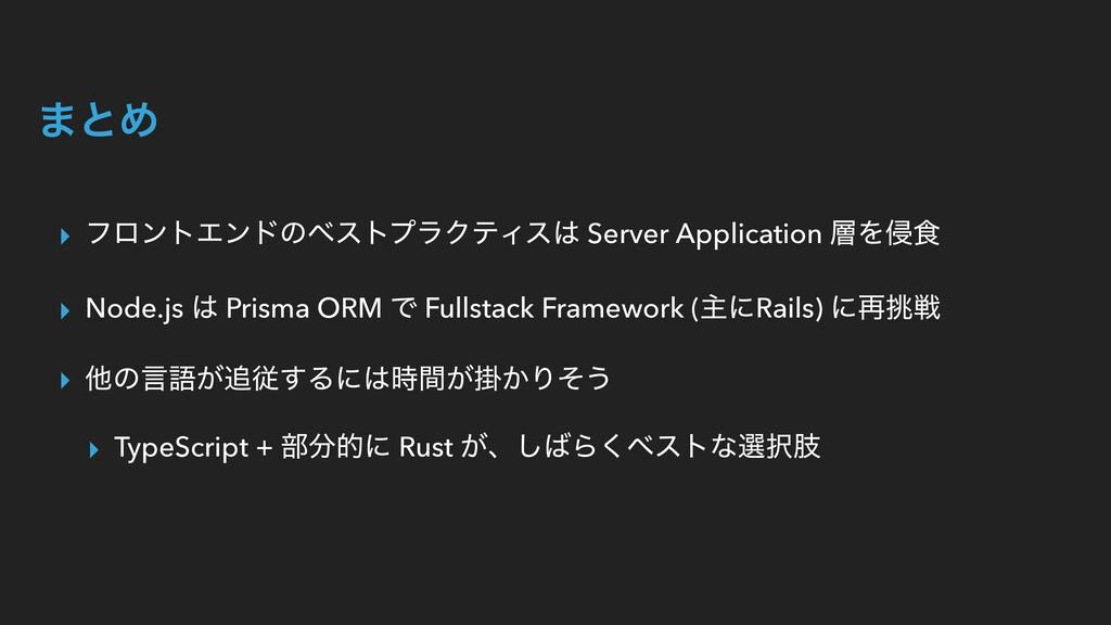 ·ͱΊ ▸ ϑϩϯτΤϯυͷϕετϓϥΫςΟε Server Application Λ৵...