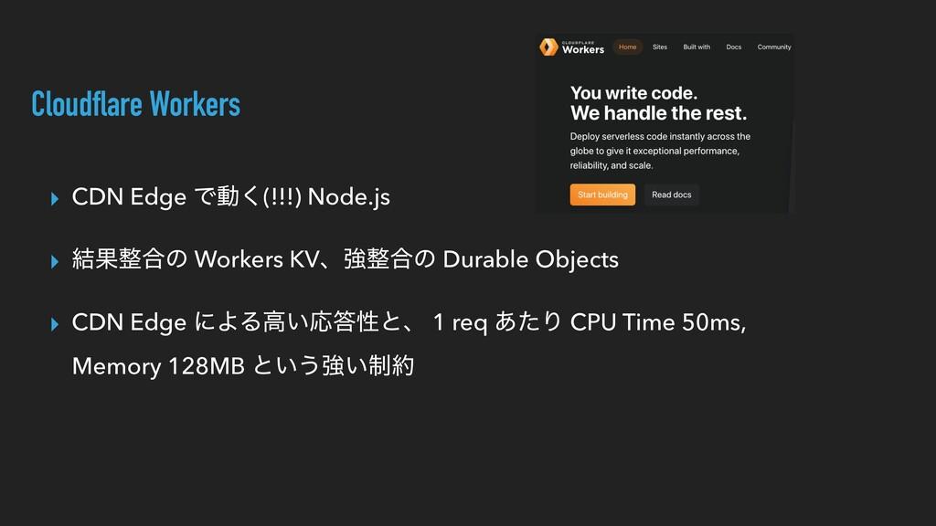 Cloudflare Workers ▸ CDN Edge Ͱಈ͘(!!!) Node.js ...