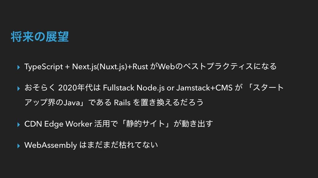 কདྷͷల ▸ TypeScript + Next.js(Nuxt.js)+Rust ͕Web...