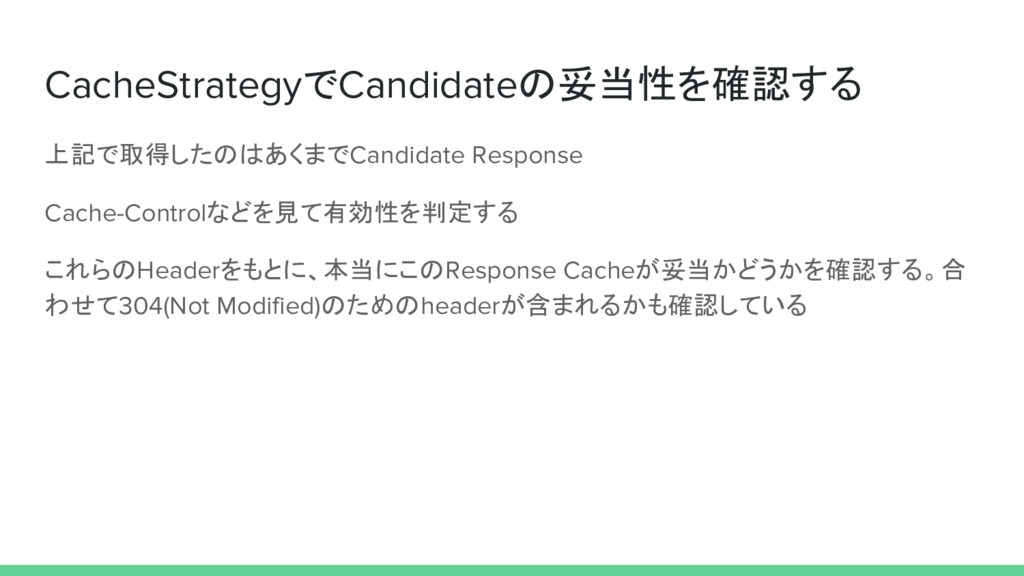 CacheStrategyでCandidateの妥当性を確認する 上記で取得したのはあくまでC...