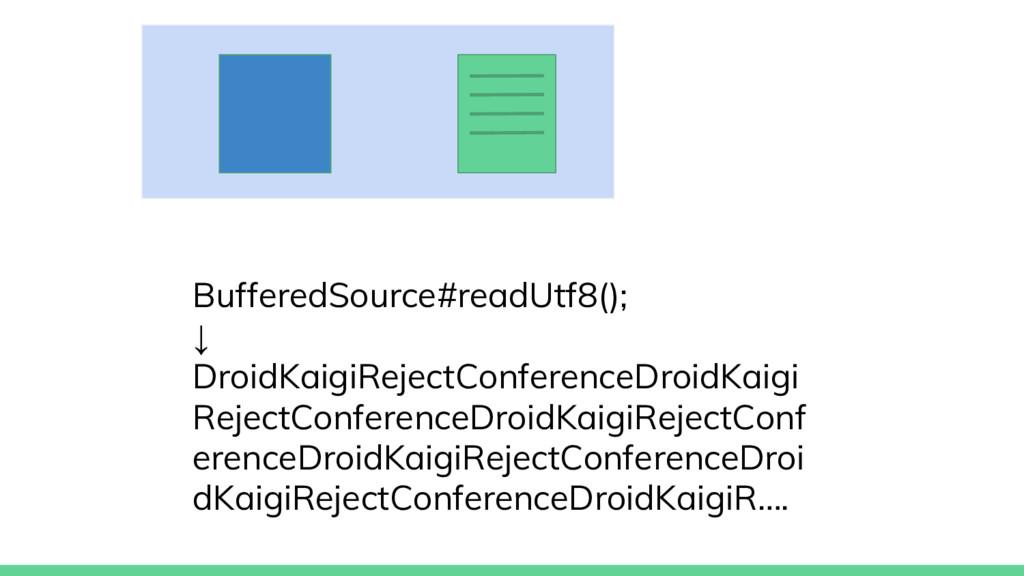 BufferedSource#readUtf8(); ↓ DroidKaigiRejectCo...