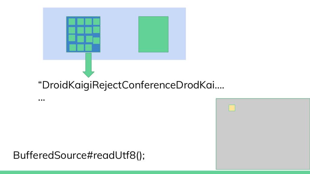 "BufferedSource#readUtf8(); ""DroidKaigiRejectCon..."