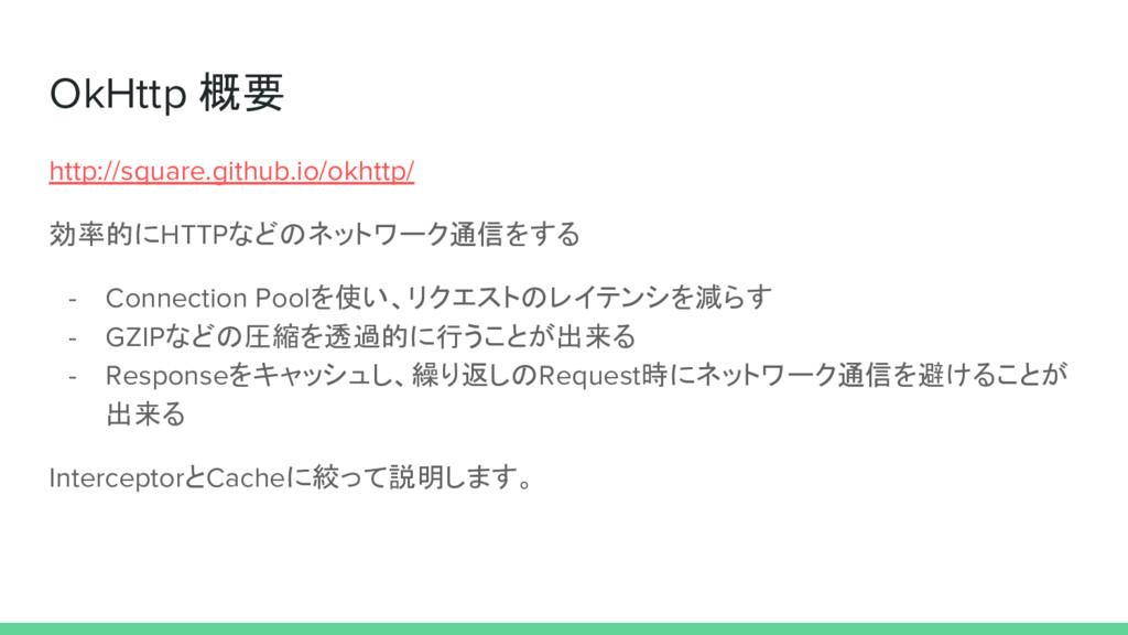 OkHttp 概要 http://square.github.io/okhttp/ 効率的にH...