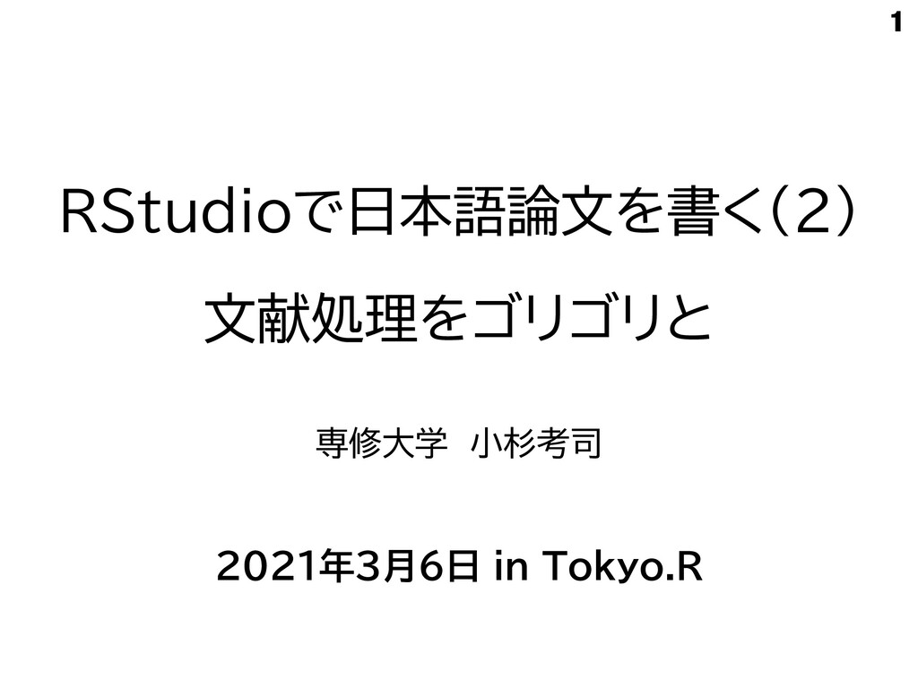 RStudioで日本語論文を書く(2)   文献処理をゴリゴリと 専修大学 小杉考司 1 20...
