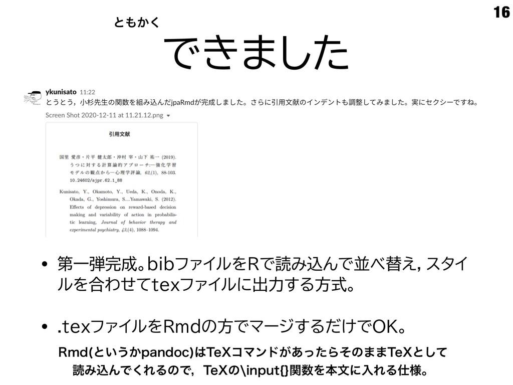 できました • 第一弾完成。bibファイルをRで読み込んで並べ替え,スタイ ルを合わせてtex...