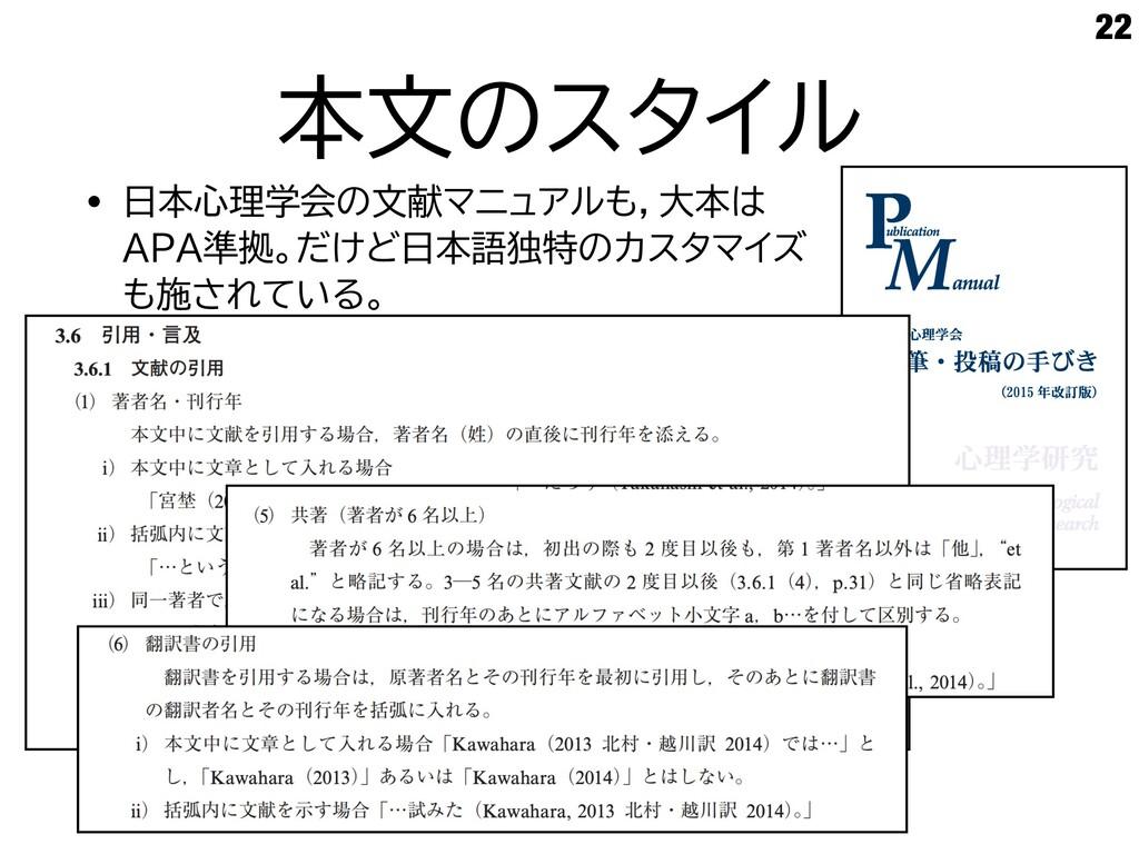 本文のスタイル • 日本心理学会の文献マニュアルも,大本は APA準拠。だけど日本語独特のカス...