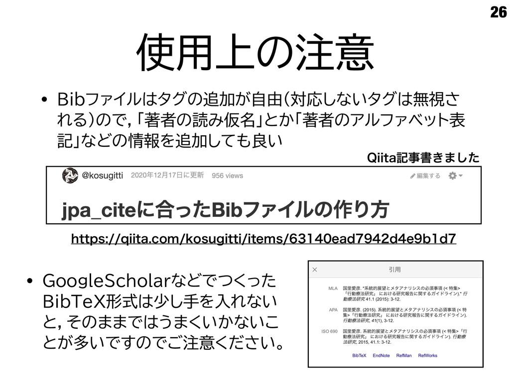 使用上の注意 • Bibファイルはタグの追加が自由(対応しないタグは無視さ れる)ので,「著者...