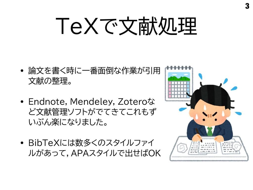TeXで文献処理 • 論文を書く時に一番面倒な作業が引用 文献の整理。   • Endnote...