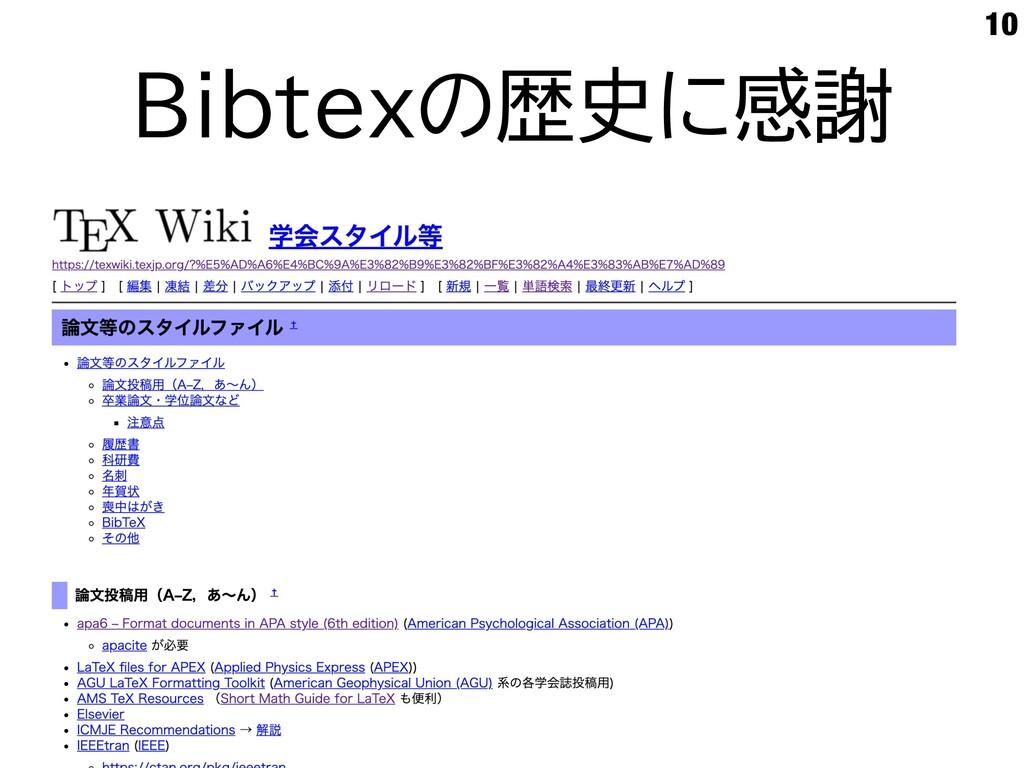 10 Bibtexの歴史に感謝